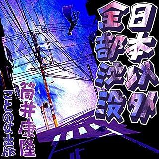 『日本以外全部沈没』のカバーアート