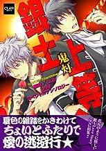 銀土上等!~鬼灯~ (CLAPコミックス anthology 11)