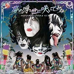 ももクロ×KISS 「夢の浮世に咲いてみな」2015/01/28 on sale 11