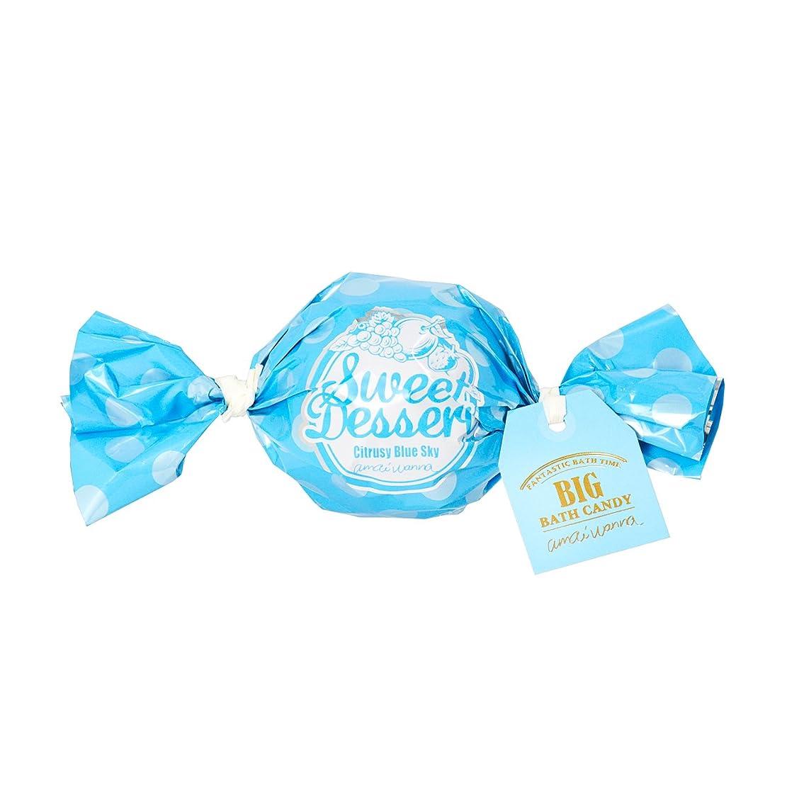 がんばり続けるそれる郵便番号アマイワナ ビッグバスキャンディー 青空シトラス 100g(発泡タイプ入浴料 おおらかで凛としたシトラスの香り)