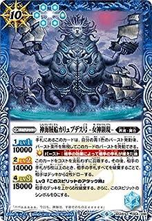 バトルスピリッツ BS48-064 神海賊船カリュブデス号 -女神顕現- (C コモン) 超煌臨編第1弾