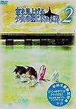 空を見上げる少女の瞳に映る世界 2巻[DVD]