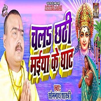 Chala Chhathi Maiya Ke Ghat