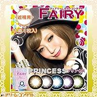 フェアリー プリンセス近視用グレー【度あり】(1枚入り) 、#パワー:-2.25