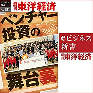 『ベンチャー投資の舞台裏 (週刊東洋経済eビジネス新書 No.131)』のカバーアート