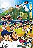 キングコングのあるコトないコト DVD 芸人オールスター戦・1回表 [レンタル落ち]
