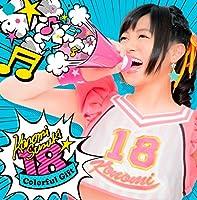 鈴木このみ 2ndアルバム「 18 -Colorful Gift- 」【初回限定盤】