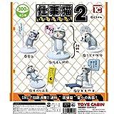 仕事猫 ミニフィギュアコレクション2 [ シークレットなし、ノーマル5種セット] くまみね 電話猫 現場猫 ミニフィギュア コンプリート ガチャガチャ ガチャ 第2弾 第二弾