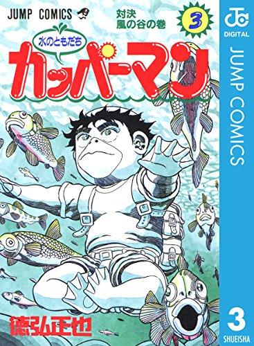 水のともだちカッパーマン 3 (ジャンプコミックスDIGITAL)