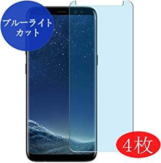 【4 Pack】 Synvy Anti Blue Light Screen Protector for Samsung Galaxy S8+ S8 Plus SM-G955 Anti Glare Screen Film Protective Protectors [Not Tempered Glass]