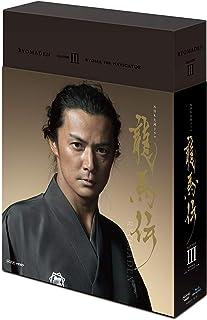 NHK大河ドラマ 龍馬伝 完全版 DVD BOX-3 (season3)