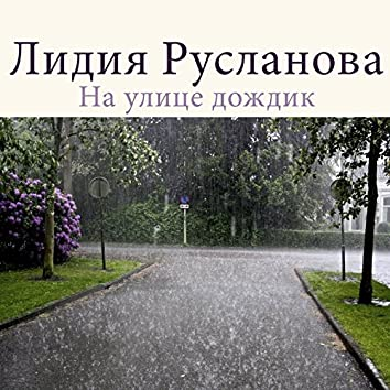 На улице дождик