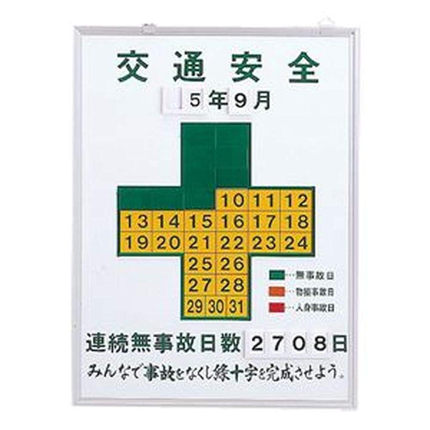 伝説花婿領事館無災害記録板/交通安全/記録-450K - -