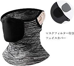 ROCKBROS(ロックブロス)洗えるマスクカバー ネックカバー uv 冷感 息がしやすい 日焼け止め マスクフィルター付き 通気性 吸汗速乾 男女兼用 夏用