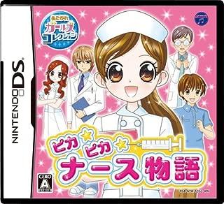Akogare Girls Collection: Pika Pika Nurse Monogatari [Japan Import] by Nippon [並行輸入品]