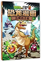 恐龙漫画(沉睡的王国)/植物大战僵尸