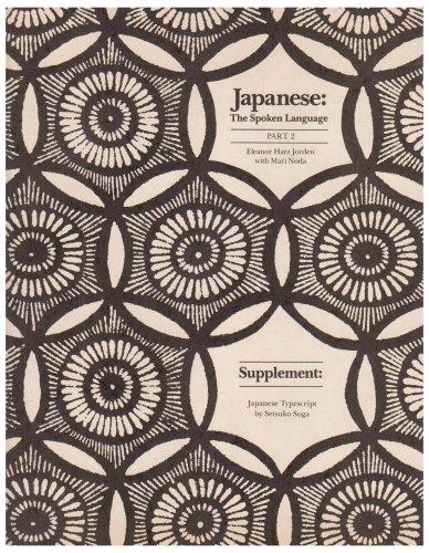 Japanese: The Spoken Language, Part 2 - Supplement:...
