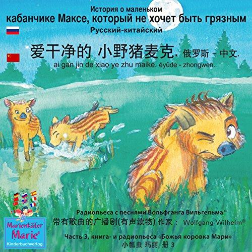 Istoria o malenkom kabanchike Makse, kotorij ne xochet bit' grjaznim. Russkij - kitajskij audiobook cover art
