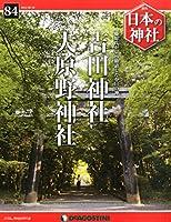 日本の神社 84号 (吉田神社・大原野神社) [分冊百科]