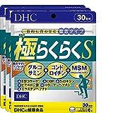 DHC 極(ごく)らくらくS 30日分 X 3袋セット