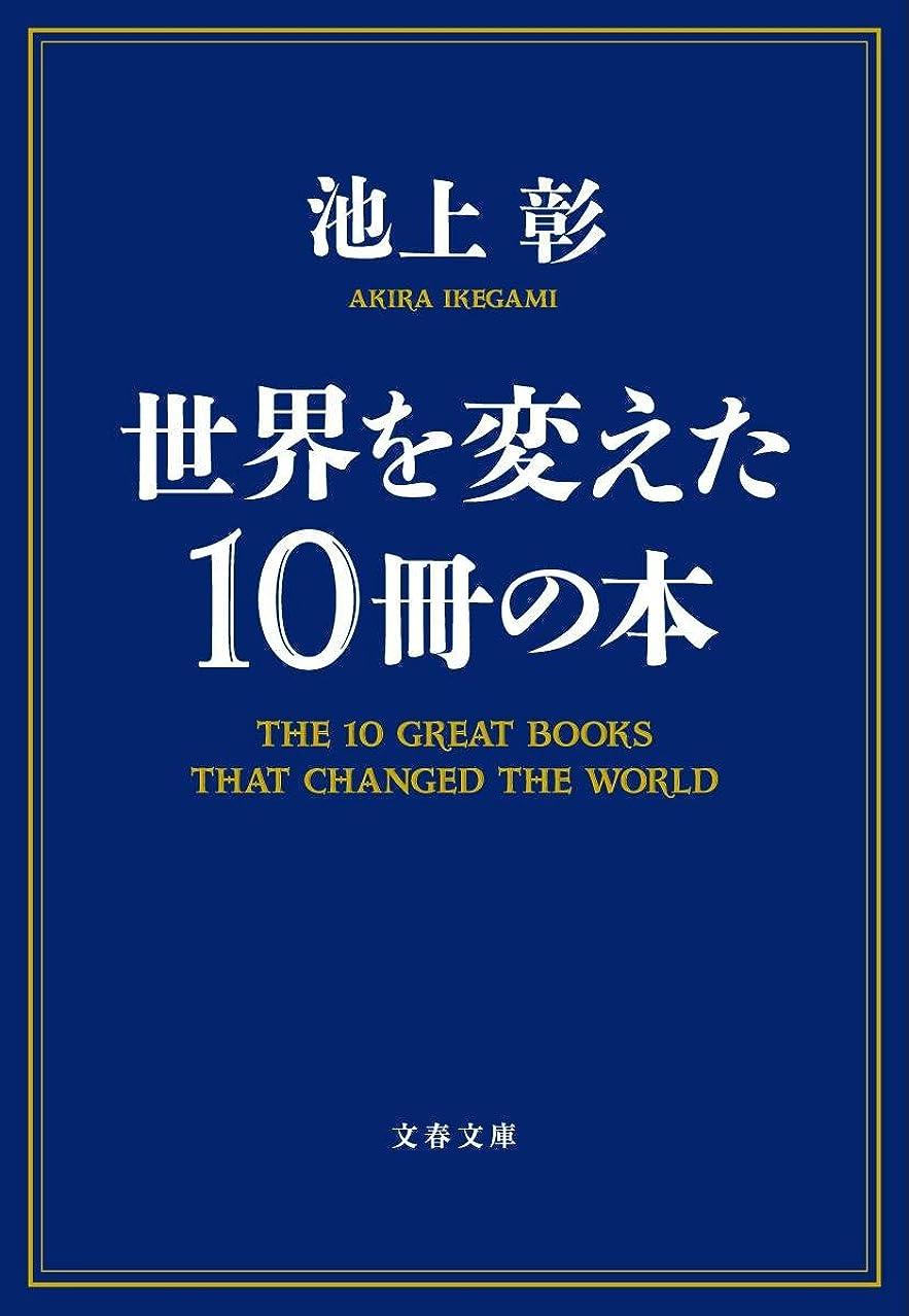 突進砦専門世界を変えた10冊の本 (文春文庫)