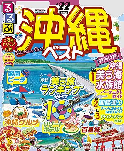 るるぶ沖縄ベスト'22 (るるぶ情報版(国内))