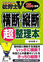 社労士V 横断・縦断超整理本〈25年受験〉