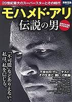 モハメド・アリ 伝説の男 (別冊宝島 2484)