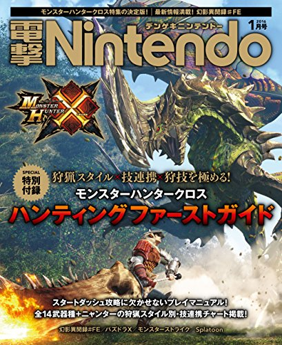 電撃Nintendo 2016年1月号 [雑誌]