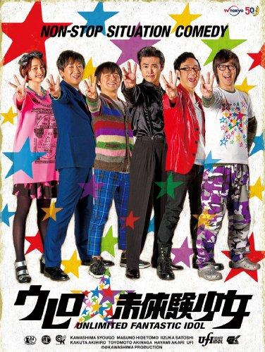 「ウレロ☆未体験少女」通常版 Blu-ray BOX
