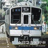 小田急各駅停車(唐木田~新百合ヶ丘/本厚木~新宿)[DVD]
