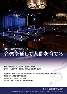 季刊「音楽鑑賞教育」 (17) 2014年04月号 音楽を通して人間を育てる [雑誌]...