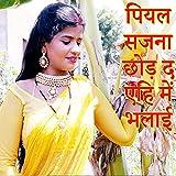 Piyal Sajana Chhod Da Yehi Me Bhalaai
