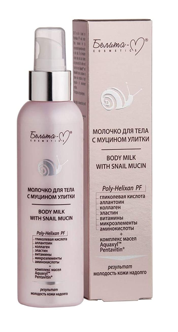交差点モード冊子Bielita & Vitex | Body milk with snail mucine | age: 25+