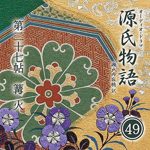 源氏物語 瀬戸内寂聴 訳 第二十七帖 篝火 | 紫式部