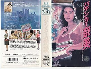 パチンカー 奈美 [VHS]