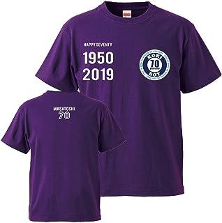 【名入れオリジナルTシャツ】古希祝い紫色T 古希BOY(プレゼントラッピング付)クリエイティ