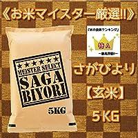 【玄米】 さがびより 5kg 佐賀県産