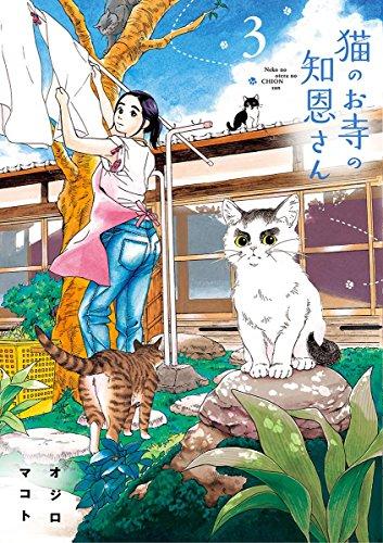猫のお寺の知恩さん(3) (ビッグコミックス) - オジロマコト