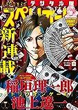 ビッグコミックスペリオール 2021年1号(2020年12月11日発売) [雑誌]