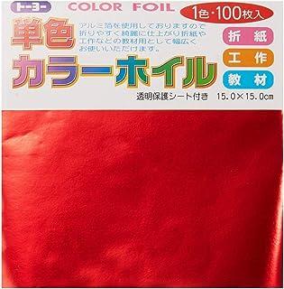 トーヨー 折り紙 カラーホイル 単色 15cm角 赤 100枚入 066101