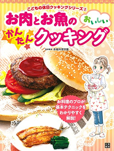お肉とお魚のおいしいかんたんクッキング (こどもの休日クッキングシリーズ2)