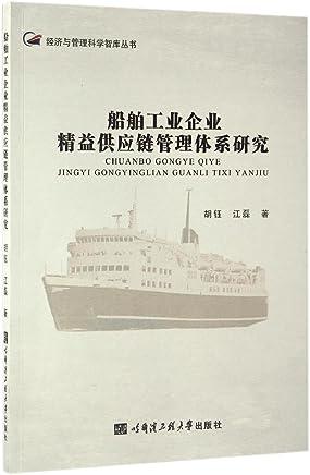 船舶工业企业精益供应链管理体系研究/经济与管理科学智库丛书