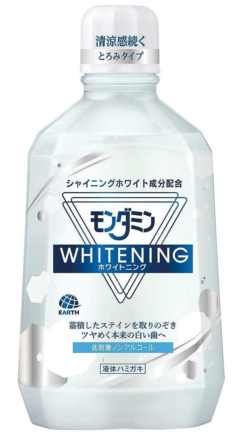売上高製造業変なモンダミン ホワイトニング マウスウォッシュ [1080ml]