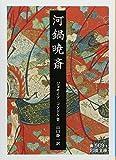河鍋暁斎 (岩波文庫)