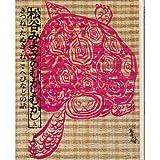 日本の伝説(4)きつね・たぬき・ねこ・へび などの話