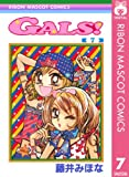 GALS! 7 (りぼんマスコットコミックスDIGITAL)