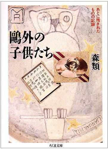 鴎外の子供たち―あとに残されたものの記録 (ちくま文庫)