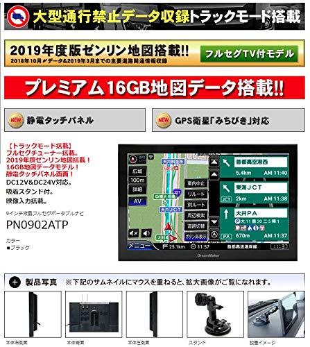 DreamMaker(ドリームメーカー)『PN0902ATP』