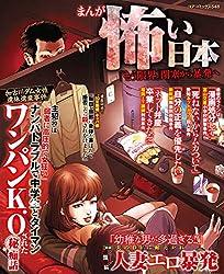 まんが怖い日本「もう限界」閉塞から暴発へ (コアコミックス)